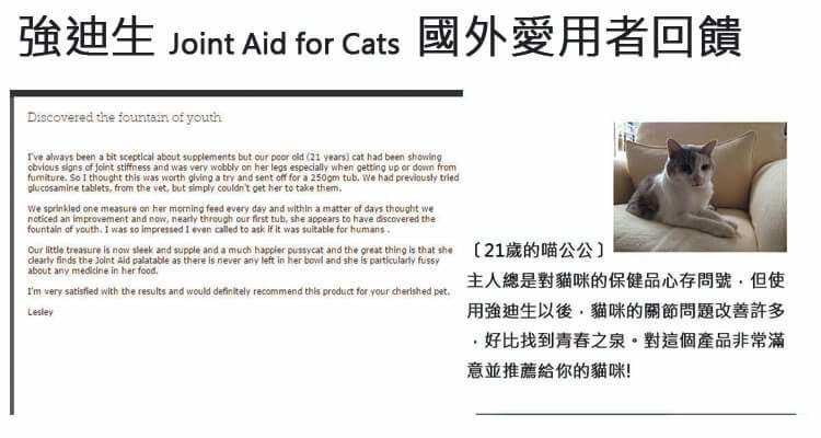 強迪生 Joint aid for cats 評價