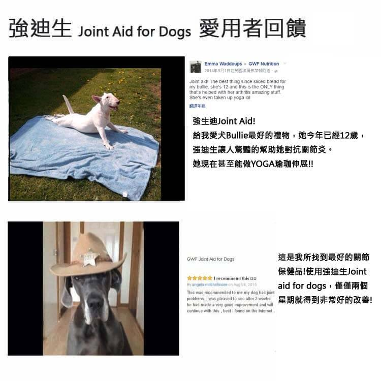 強迪生 Joint aid for dogs 評價